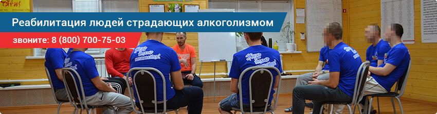 Реабилитация алкозависимых в Севастополе