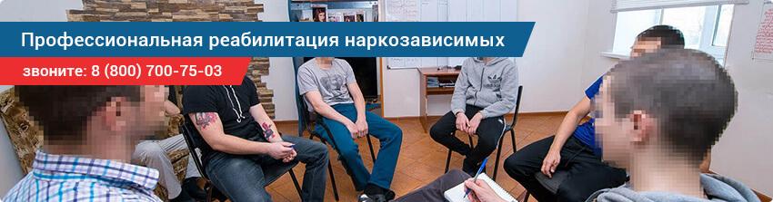 Реабилитация наркозависимых в Севастополе